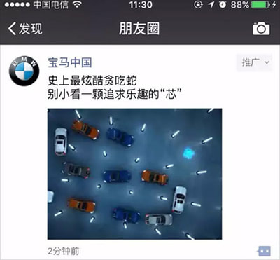 BMW is one of the first brands that made a cool Wechat Moments Ads