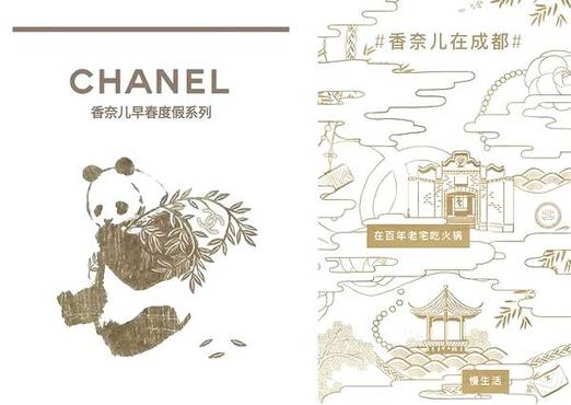 CHANEL in Chengdu was a successful Weibo campaign that combines classics and modern.